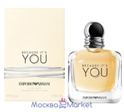 GIORGIO ARMANI Emporio Because It's You - Парфюм Армани 100 мл
