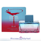 AntoniO BanderaS CocktaiL SeductioN BLue EDT - АнтониО БанДерас кактил содишон бло 100 мл