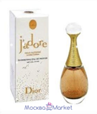 "christian dior ""j'adore gold"" supreme limited 50 мл"
